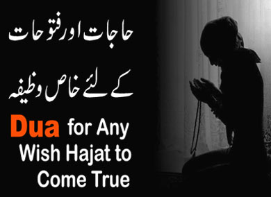 Powerful Bismillah ka Wazifa for Hajat
