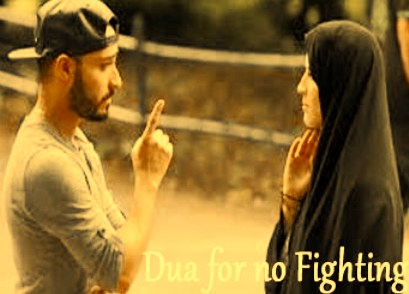 Islamic Prayer For Parents To Stop Fighting
